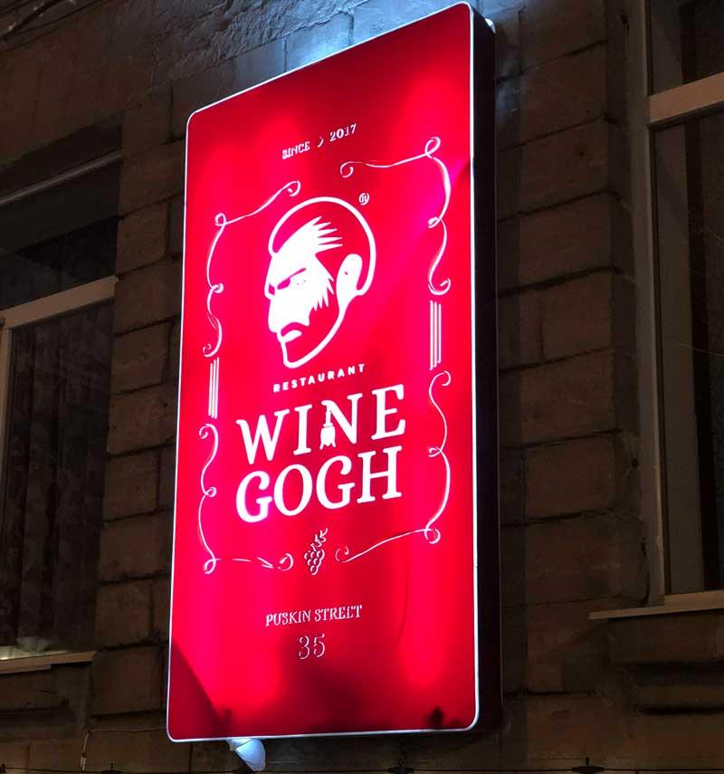 WineGogh Chisinau Restaurant in Moldawien Weine